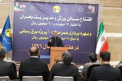 ۷.۸ میلیارد تومان پروژه در حوزه برق استان سمنان افتتاح می شود