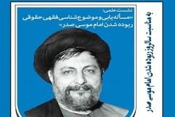 ربوده شدن امام موسی صدر از منظر فقهی حقوقی بررسی می شود