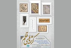 آثار خوشنویسان نامدار در حوزه هنری به نمایش درمیآید