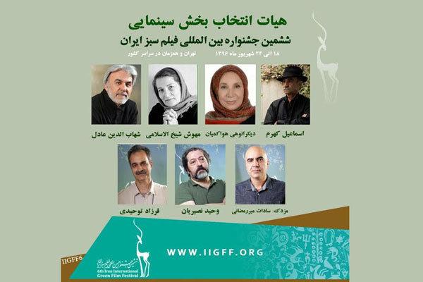 معرفی هیات انتخاب بخش سینمایی جشنواره فیلم سبز