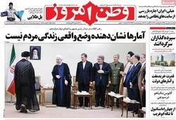 صفحه اول روزنامههای ۵ شهریور ۹۶