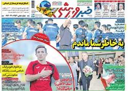صفحه اول روزنامههای ورزشی ۵ شهریور ۹۶
