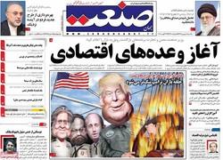 صفحه اول روزنامههای اقتصادی ۵ شهریور ۹۶