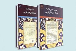 قرآن شناسی امامیه در پژوهشهای غربی