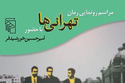 مواجهه چند بعدی «تهرانیها» با هنرمندی و شهرنشینی