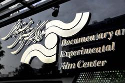 اعلام گزارش حسابرسی مالی مرکز گسترش سینمای مستند و تجربی
