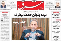 صفحه اول روزنامههای ۶ شهریور ۹۶