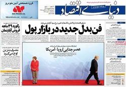 صفحه اول روزنامههای اقتصادی ۶ شهریور ۹۶
