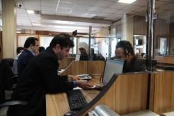 دفتر خدمات الکترونیک شهر