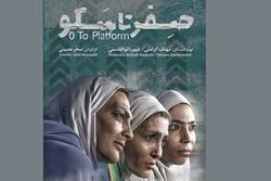 «صفر تا سکو» برای اکران آماده میشود/ مستند سه خواهر ووشوکار