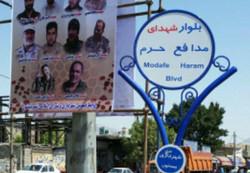 بلوار «شهدای مدافع حرم» در شهر بیستون رونمایی شد