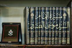 سی نهمین سالروز ربودن امام موسی صدر