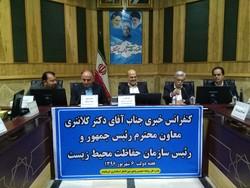 استانداری کرمانشاه