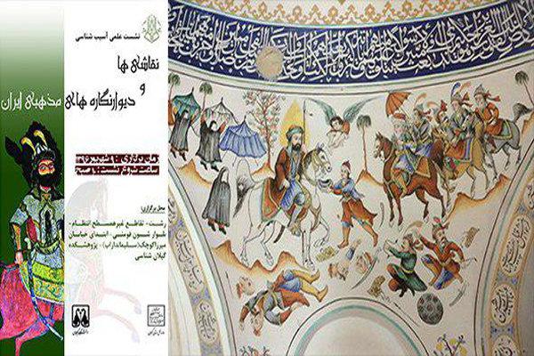 نشست «آسیب شناسی دیوار نگاره های مذهبی ایران»در رشت برگزار می شود