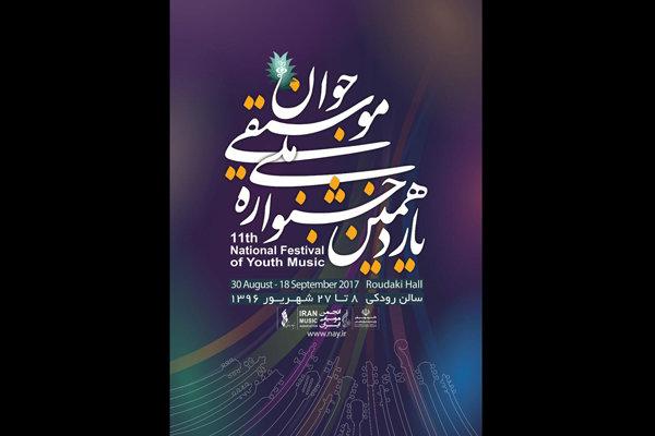داوران یازدهمین جشنوارۀ ملی موسیقی جوان معرفی شدند