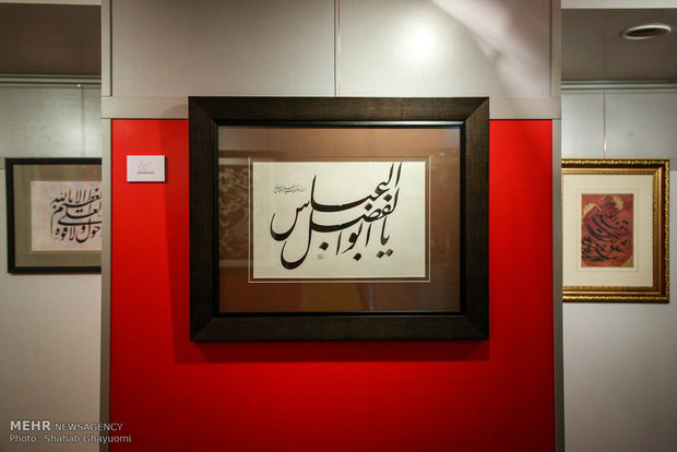 اختتامیه نمایشگاه خوشنویسی و رونمایی از اثر شهید حججی