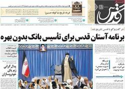 صفحه اول روزنامههای ۷ شهریور ۹۶