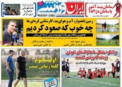 صفحه اول روزنامههای ورزشی ۷ شهریور ۹۶