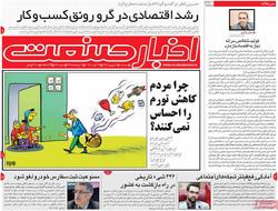 صفحه اول روزنامههای اقتصادی ۷ شهریور ۹۶