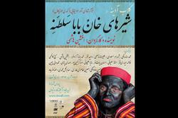 «شیرهای خان بابا سلطنه» ۲ اجرایی شد