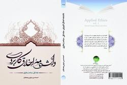 جلد نخست دانشنامه اخلاق کاربردی منتشر شد
