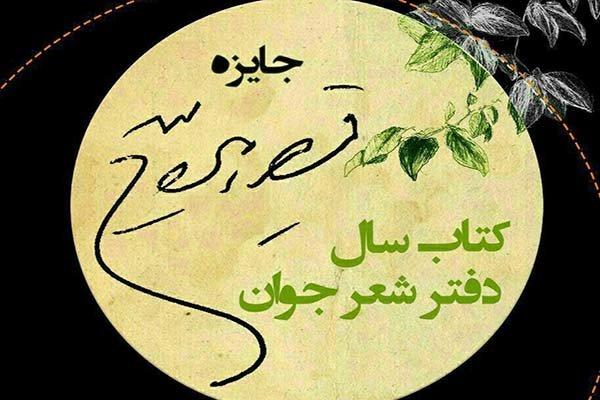 تشریح جزئیات اهدای جایزه ادبی قیصر امینپور