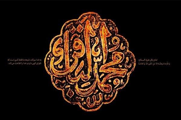 بسیاری از آموزههای امام باقر (ع) تحلیل نشدهاند
