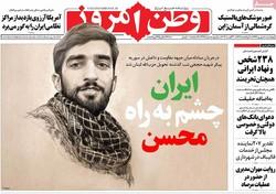 صفحه اول روزنامههای ۸ شهریور ۹۶