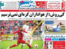 صفحه اول روزنامههای ورزشی ۸ شهریور ۹۶