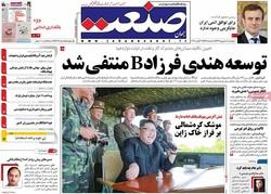 صفحه اول روزنامههای اقتصادی ۸ شهریور ۹۶