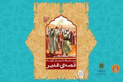 مسابقه داستان کوتاه قصه غدیر برگزار می شود