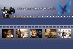 سایت بانک جامع اطلاعات سینمای ایران