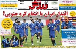 صفحه اول روزنامههای ورزشی ۹ شهریور ۹۶