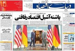 صفحه اول روزنامههای اقتصادی ۹ شهریور ۹۶
