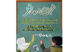 اجرای طرح «مهربانی در ماه مهر» در مناطق محروم استان کرمانشاه