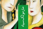 روایتی از ربوده شدن دختر سرمایهدار ژاپنی