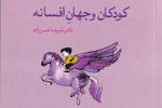 کتاب پژوهشی «کودکان و جهان افسانه» منتشر شد
