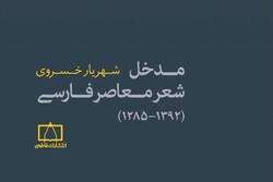 مدخل شعر معاصر فارسی (۱۳۹۲-۱۲۸۵)