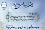 فراخوان حوزه امام رضا(ع) برای برگزاری کرسی آزاداندیشی فقه نظام