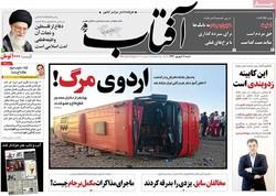 صفحه اول روزنامههای ۱۱ شهریور ۹۶