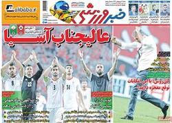 صفحه اول روزنامههای ورزشی ۱۱ شهریور ۹۶