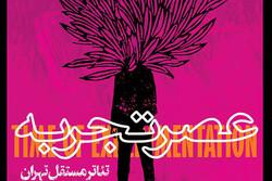 اجرای نمایشهای «عصر تجربه» در تئاتر مسقل تهران