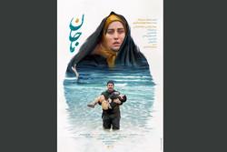 پوستر «ماجان» رونمایی شد/ اکران در گروه استقلال