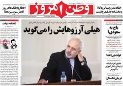 صفحه اول روزنامههای ۱۲ شهریور ۹۶