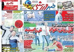صفحه اول روزنامههای ورزشی ۱۲ شهریور ۹۶