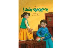 تکمیل سه گانه داستانی سیدعلی شجاعی برای کودکان