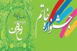 فراخوان نهایی سومین جشنواره خاتم منتشر شد