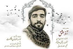 قطعه «آذر عشق» به خوانندگی حسام الدین سراج منتشر شد