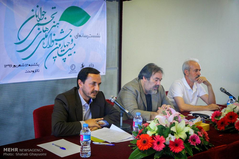 نشست خبری بیست و چهارمین جشنواره هنر های تجسمی جوانان