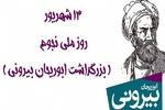 نقد ابوریحان به فلسفه مشاء/مردم شناسی که به دنبال ترویج تسامح بود